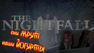 TheNightfall - они ЖРУТ наши ЙОГУРТЫ #ПРИКОЛЫ,КОСЯКИ,НЕУВЯЗКИ, ЛЯПЫ#