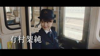 有村架純、鉄道運転士を目指す國村隼とのW主演映画「かぞくいろ―RAILWAYSわたしたちの出発―」予告編が公開
