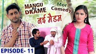 Mor Comedy # Mangu Ke Drame # Episode 11 # नई मैडम # Vijay Varma # Comedy # Mor Music