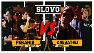 SLOVO V: SLOVOFEST | Mr. Zaebatsu vs. Реванш