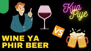 wine or beer which is better | Wine Recipe 🔥