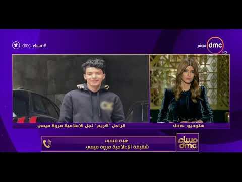 """شقيقة الإعلامية مروة ميمي تعلق على وفاة """"كريم"""""""