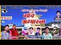 GANV AGYARNA  || JAUNPURI SONG  ||SINGER-MAHIPAL PANWAR & PUSHPA PANWAR||BY MSHI JAUNPUR FILMS