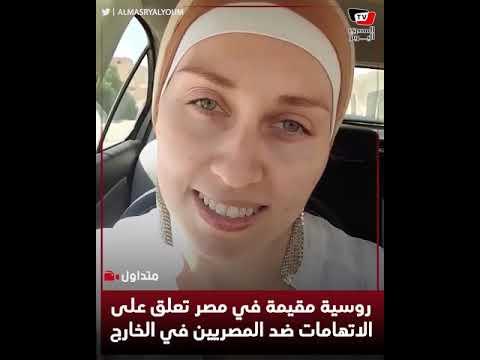 روسية مقيمة في مصر تعلق على الاتهامات ضد المصريين في الخارج