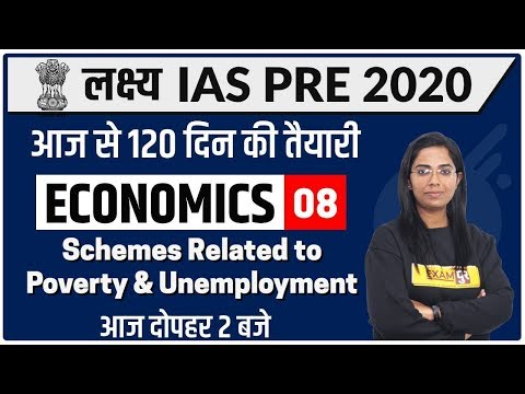 Lakshy IAS PRE 2020 |Economics|By Monika Ma'am|Class 08| Schemes Related to Poverty & Unemployment
