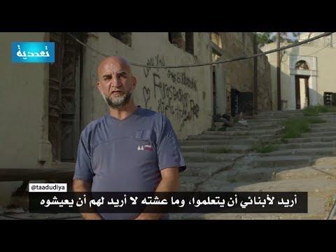 كاهن مسيحي يجمع أهالي باب التبانة وجبل محسن في لبنان