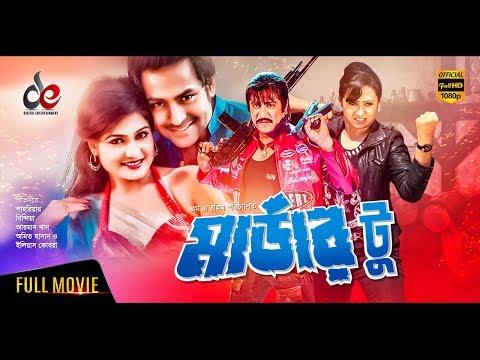 Murder 2   মার্ডার ২   Bangla New Movie   Amit Hasan   Bindiya   Ilias Kobra   Action Film 2019