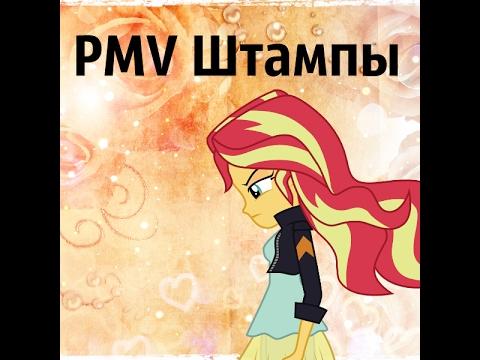 PMV  Штампы