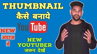 photoshop me youtube thumbnail kaise banaye - TH-Clip