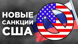 Новые санкции США 2019. Россию отключат от SWIFT? Прогноз доллара