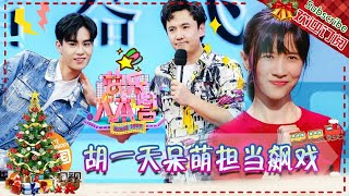 《快乐大本营》Happy Camp EP.20171223【Hunan TV Official 1080P】