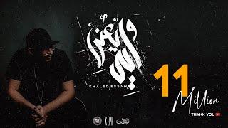 اغاني طرب MP3 Khaled Essam - W Eh Yaany   خالد عصام - وايه يعني (Official lyrics video) تحميل MP3