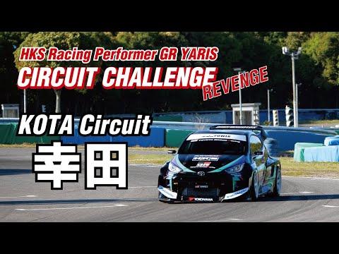 谷口信輝選手がHKSのGRヤリスで行うサーキットチャレンジ。愛知県の幸田サーキットのタイムアタック動画