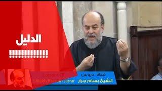الشيخ بسام جرار  | الدليل من لسان ابليس بأن آدم لم يدخل جنة الخلد