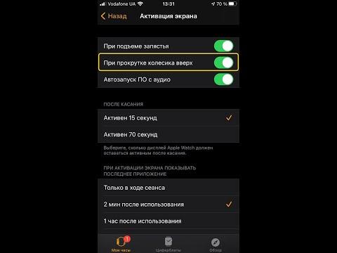 Вывод Apple Watch из режима сна. Активация экрана