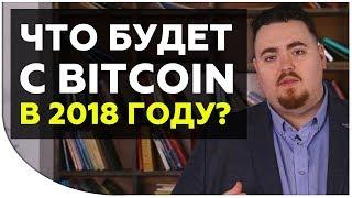 Что будет с биткоином в 2018? Чего ожидать и к чему нужно быть готовым?