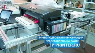 2 ЮНИК 6 планшетный принтер