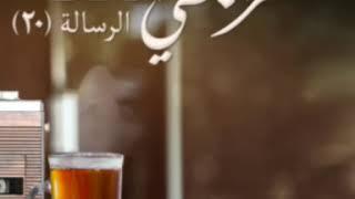 جوابات الأسطى حراجي | عبد الرحمن الابنودي 20_20 تحميل MP3