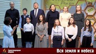 "Канон (дети) ""Вся земля и небеса""   08.12.2018"