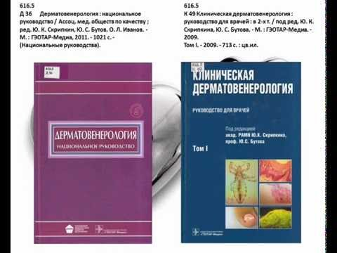 Генатип 3а гепатита с