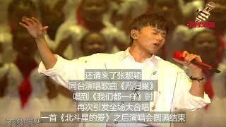 80后歌手第1人,张杰鸟巢演唱会震动歌坛,90后歌手就看华晨宇了
