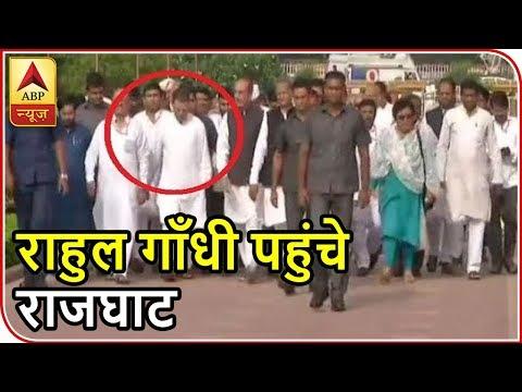 Congress Bharat Bandh: Rahul Gandhi Reaches Rajghat   ABP News