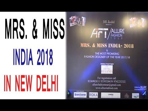दिल्ली में लिया गया मिस और मिसेस इंडिया का ऑडिशन  