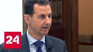 Башар Асад о трагедии в Рашидине: террористы с самого начала не скрывали намерений