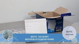 Вентс 100 Флип Т