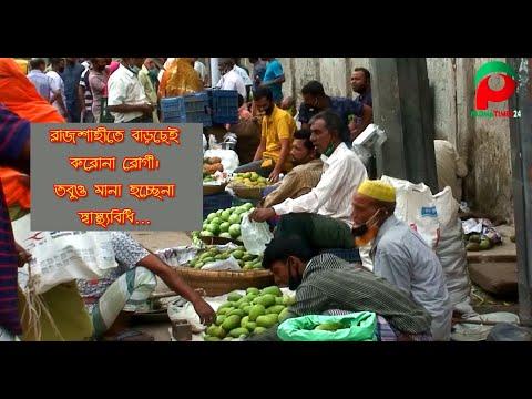 রাজশাহীতে বাড়ছেই করোনা রোগী | তবুও মানা হচ্ছে না স্বাস্থ্যবিধি