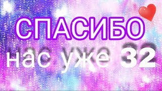 Avakin Life/СПАСИБО ВАМ♥️
