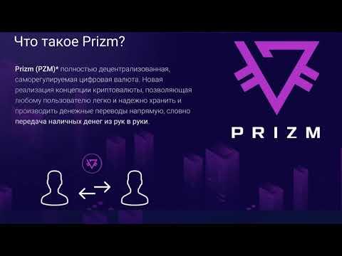 Условия участия в ПУЛЕ #POOL #PRIZM В #UVC Exchange