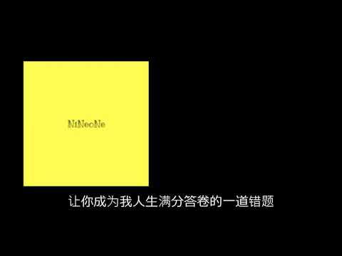 i don't wanna see u anymore (字幕版) - NINEONE