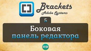 Боковая панель или сайдбар Brackets, Меню: вид, Видео курс по работе с редактором Brackets, Урок №5