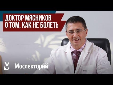 Доктор Мясников – о том, как не болеть