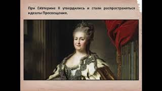 Интерактивная лекция «Знаковые личности дома Романовых»