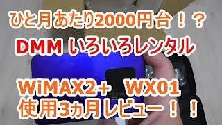 月額2000円台のレンタルWiMAX!DMMいろいろレンタルを3ヵ月使ってみました!