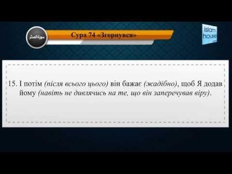 Читання сури 074 Аль-Мудассір (Закутаний) з перекладом смислів на українську мову (читає Мішарі)