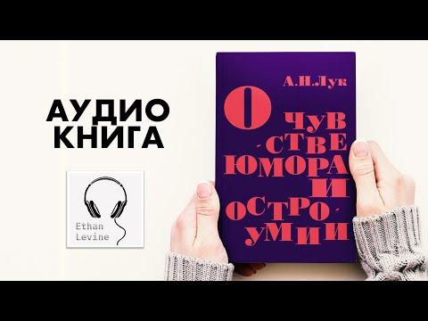 О чувстве юмора и остроумии - Лук Александр Наумович Слушать Аудиокнига