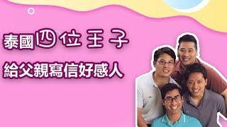 泰國四位王子給父親寫信好感人:永遠愛戴父親,想回國團聚|娛樂第一眼|
