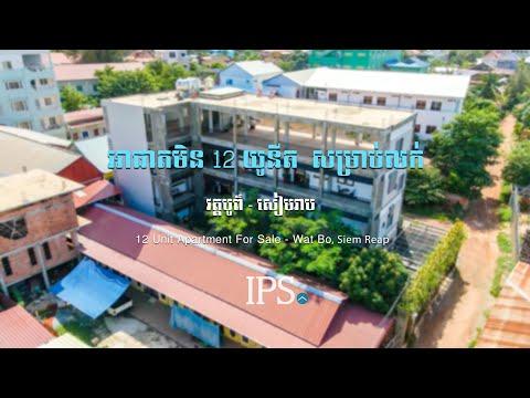12 Unit Apartment Building For Sale - Wat Bo, Siem Reap thumbnail