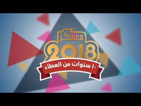 إعلان (المعسكر الصيفي العاشر لبرنامج إعداد شباب المستقبل ) 2018/7/1