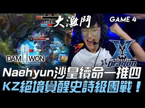 DWG vs KZ Naehyun沙皇續命一推四 KZ絕境覺醒史詩級團戰!Game 4