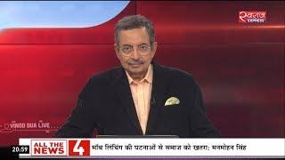 Vinod Dua Live (20-August-2019): कश्मीर मुद्दे पर डोनाल्ड ट्रंप क्यों दे रहे हैं दखल?