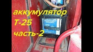 АККУМАЛЯТОР ДЛЯ Т25 ЧАСТЬ ВТОРАЯ/ACCUMULATOR FOR T 25 PART TWO