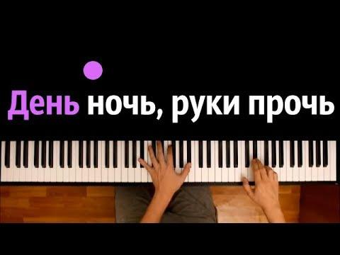 Nomad - День ночь ● караоке | PIANO_KARAOKE ● ᴴᴰ + НОТЫ & MIDI