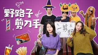 E110 Haircut-or-treating In Office of Halloween 2019 | Ms Yeah