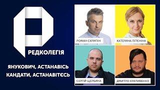 РЕДКОЛЕГІЯ: Янукович, АСТАНАВІСЬ   Кандати, АСТАНАВІТЄСЬ