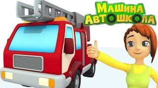 Мультики про машинки: мАшина АВТОШКОЛА и Пожарные Машины! Мультик #5 про #машинки