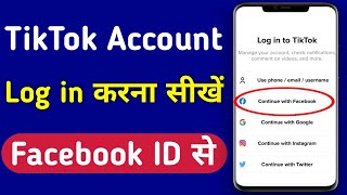Tok Tok account login kaise kare // How to login in tiktok with facebook